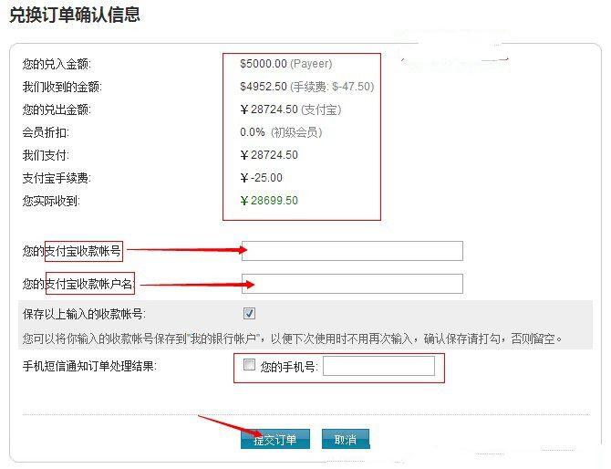 Gold2ex黄金电子货币注册及兑换教程2014 - 第4张  | 大博辞