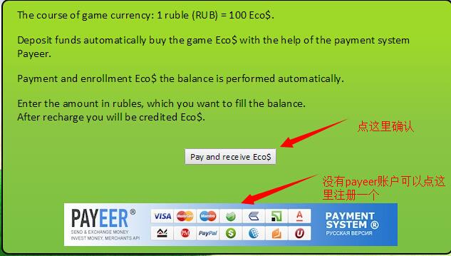俄罗斯最新给力网赚项目--生态农场ecologicalfarm.org 赚美元 - 第34张  | 大博辞