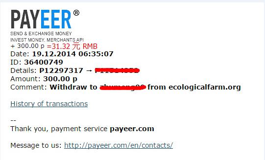 俄罗斯最新给力网赚项目--生态农场ecologicalfarm.org 赚美元 - 第43张  | 大博辞