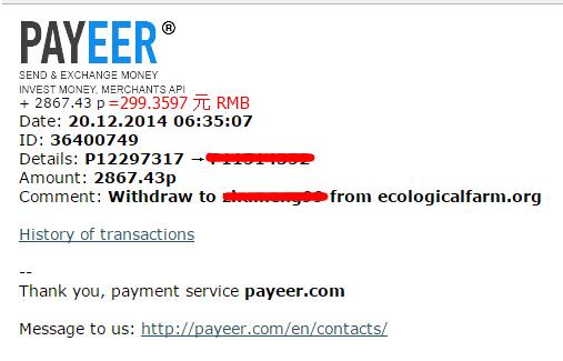 俄罗斯最新给力网赚项目--生态农场ecologicalfarm.org 赚美元 - 第44张  | 大博辞