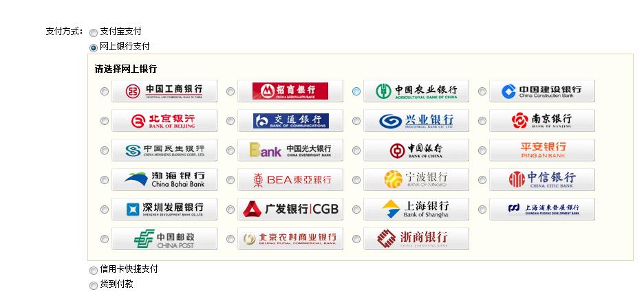 ecshop易宝网银直连后台支付安装包括5大银行 - 第3张  | 大博辞