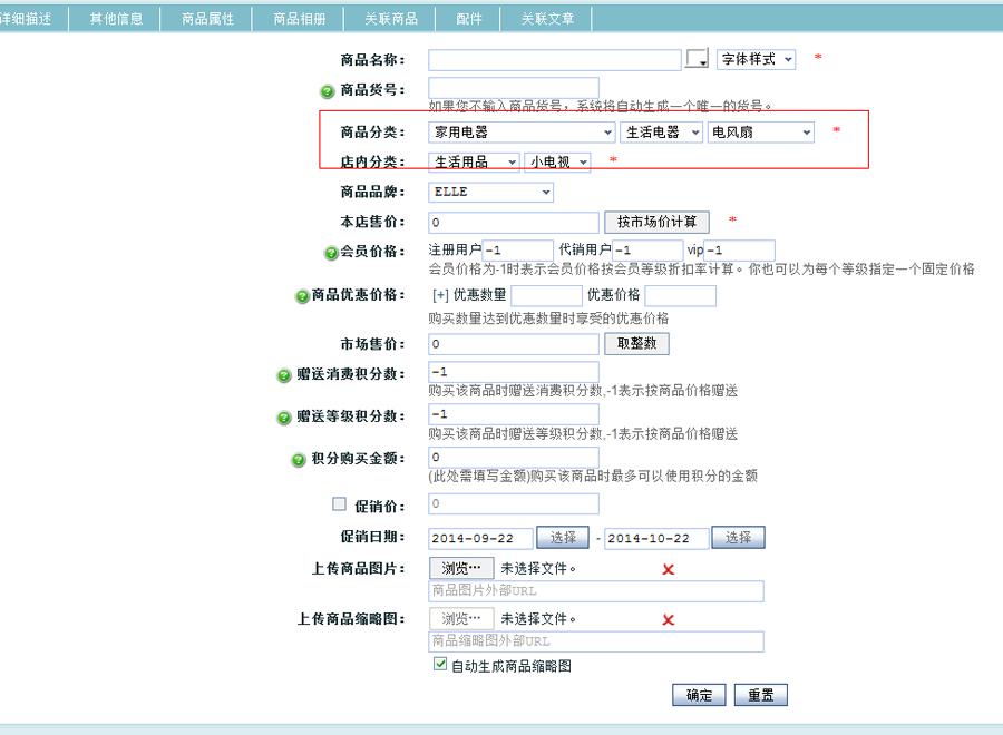 ECSHOP模板堂商家入驻插件5.0超级至尊版 PC端 - 第4张  | 大博辞
