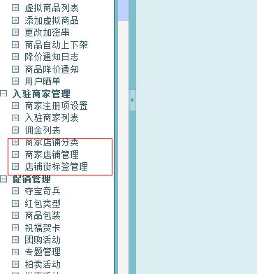 ECSHOP模板堂商家入驻插件5.0超级至尊版 PC端 - 第7张  | 大博辞
