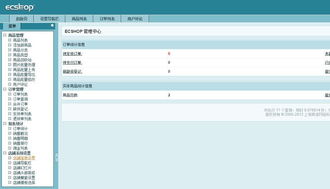 ECSHOP模板堂商家入驻插件5.0超级至尊版 PC端 - 第2张  | 大博辞