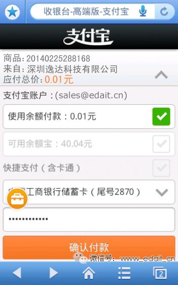 ECSHOP支付宝手机支付接口插件(完整版) - 第2张  | 数据D站