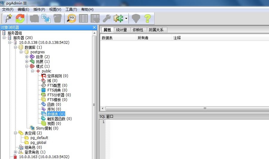 CentOS 6.3下PostgreSQL 的安装与配置 - 第16张  | 大博辞