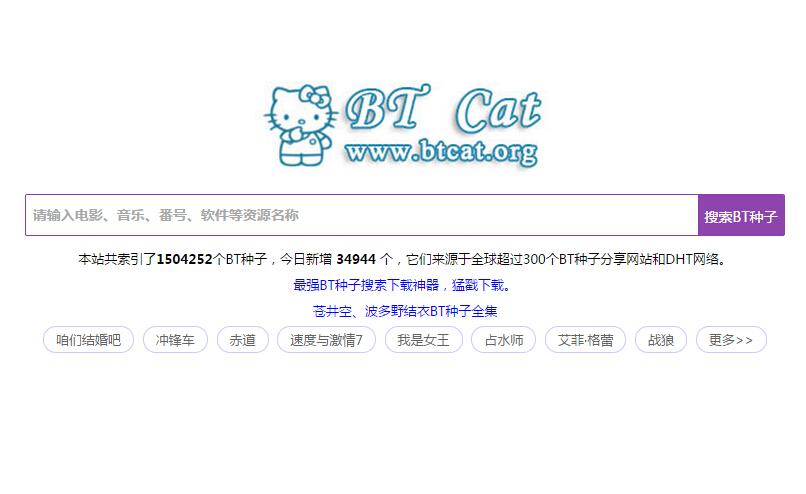 一个非常强大的DHT磁力搜索引擎--btcat,比特猫 - 第1张  | 大博辞