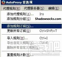 shadowsocks使用图文教程 - 第10张  | 数据D站
