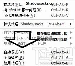 shadowsocks使用图文教程 - 第7张  | 数据D站