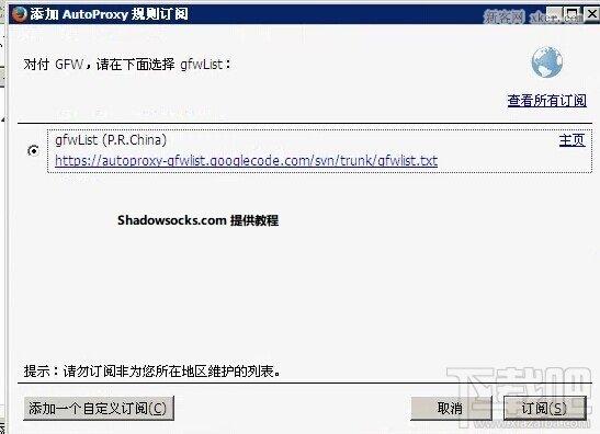 shadowsocks使用图文教程 - 第11张  | 数据D站