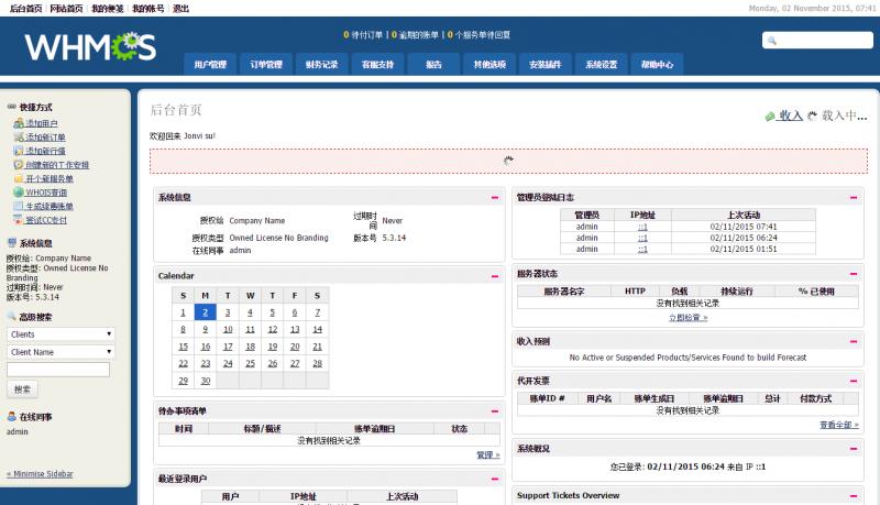 WHMCS 5.3.X 前后台中文语言汉化包 - 第3张  | 大博辞