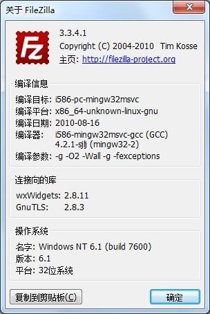 FTP软件推荐:FileZilla_3.3.4.1(中文)