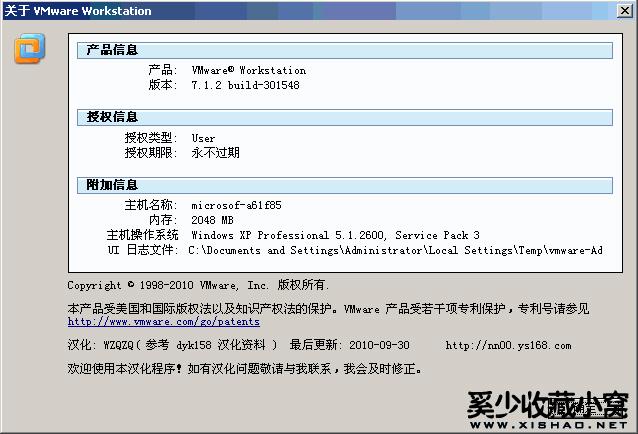 VMware Workstation 7.1.2原版+汉化补丁+KEY