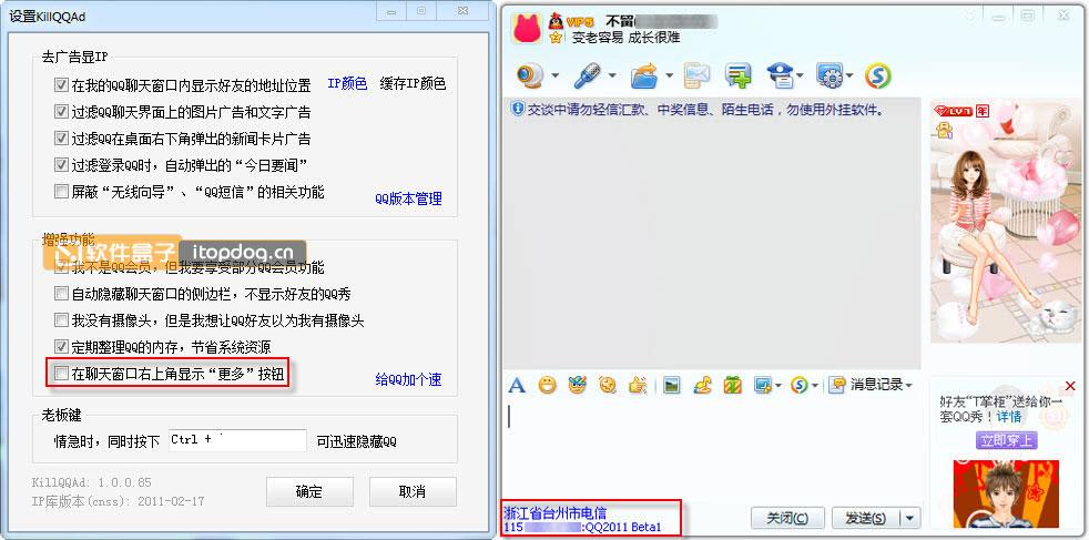 KillQQAd 1.0.0.87 — QQ2011 Beta3 去广告显IP工具