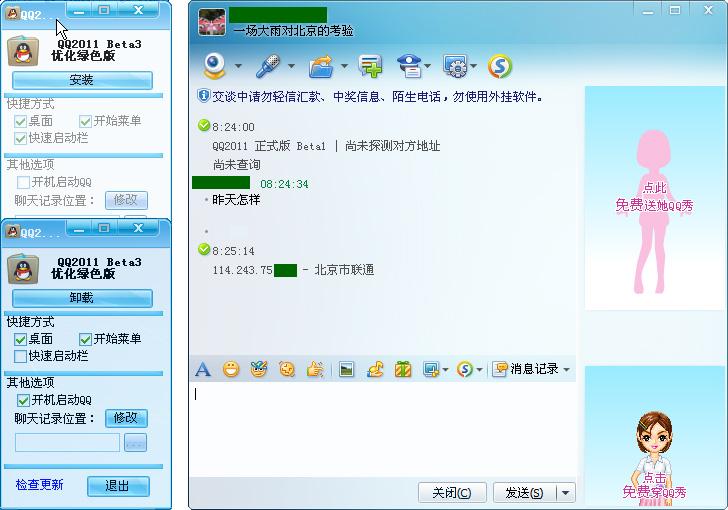 QQ2011 beta3 集成去广告显IP组件 Ansifa - 第1张    大博辞