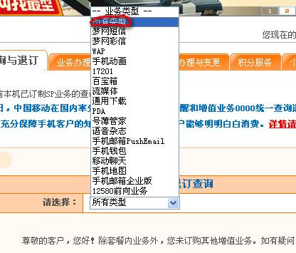 教你如何取消莫名其妙的中国移动业务