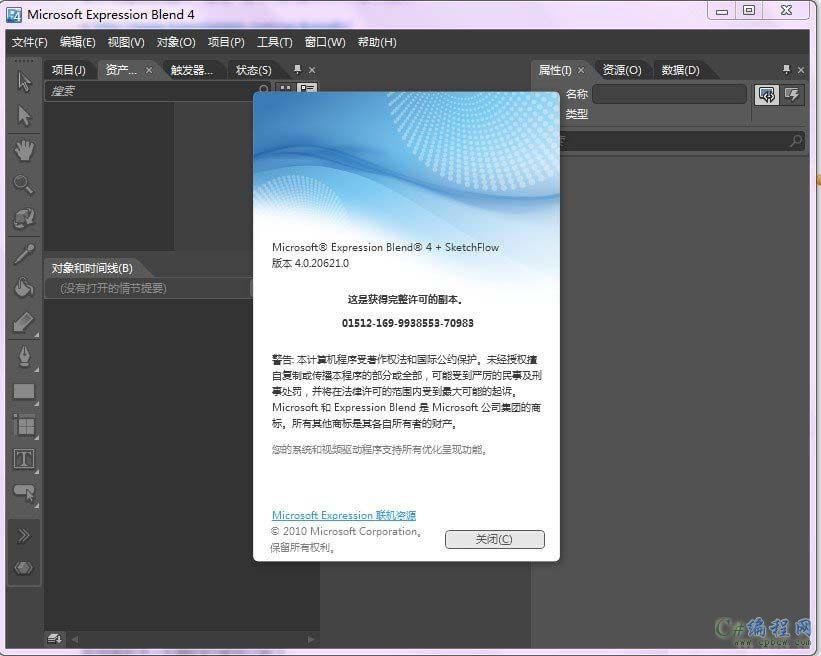 Expression Studio 4 Ultimate中文版与注册码