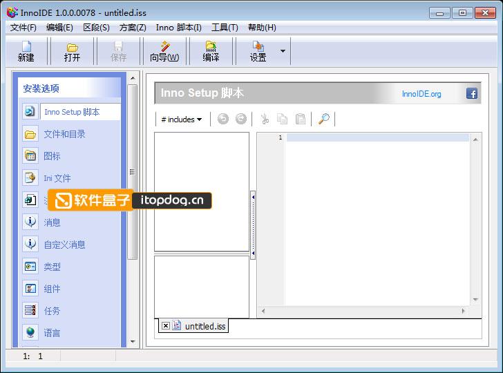 InnoIDE 1.0 简体中文版 - 第1张    大博辞