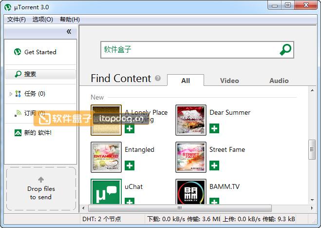 uTorrent 超小 超快BT下载客户端 - 第1张  | 大博辞