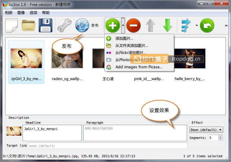 CU3OX 简体中文版 轻松创建3D相册 - 第1张  | 大博辞