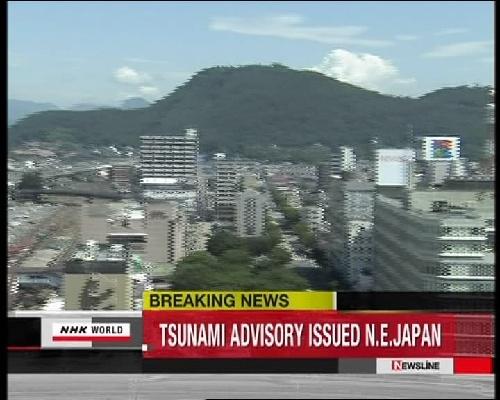 日本本州发生7.1级强震 将出现最高50厘米海啸 - 第1张  | 大博辞
