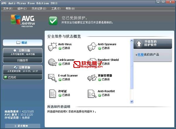 AVG 杀毒软件 2011 SP1 简体中文免费版