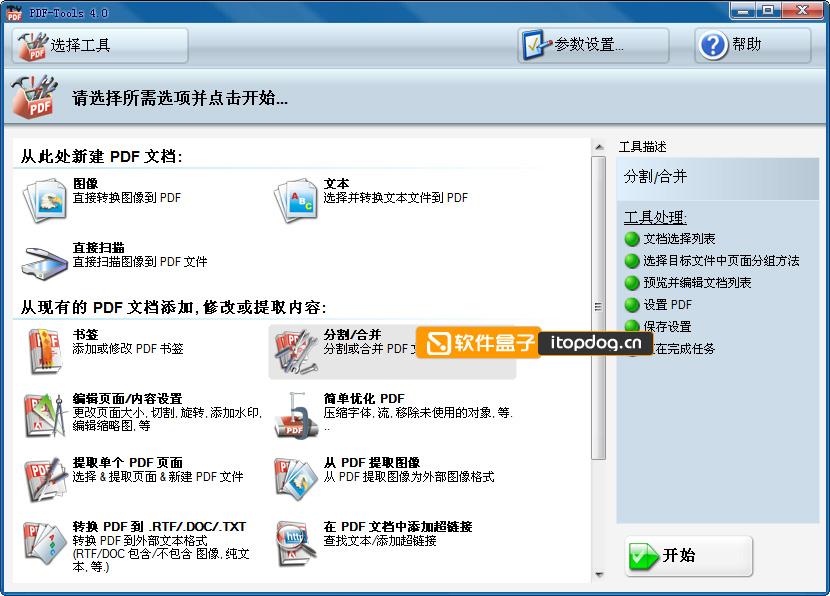 PDF-XChange Pro 4.0 简体中文版 - 第1张  | 大博辞