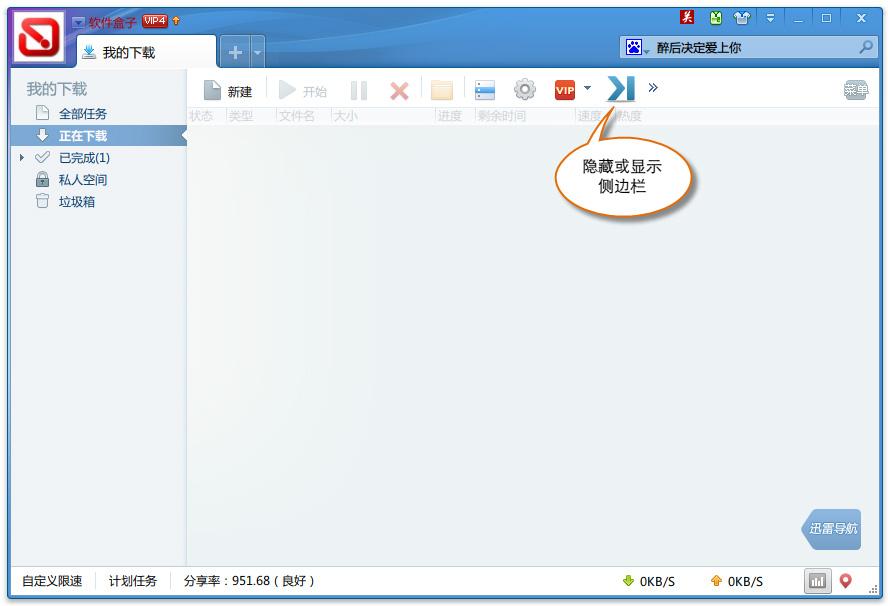 HideTaskInfoAddin 迅雷7.2自动隐藏右侧栏插件