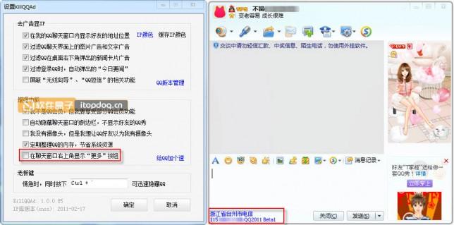 QQ2011 beta3 便携版 集成去广告显IP组件 - 第1张  | 大博辞