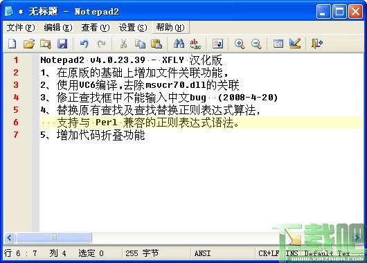 系统记事本替代软件 Notepad2 - 第1张    大博辞