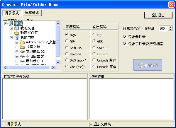 中文内码转换器(ConvertZ) V8.0.2 绿色中文版 - 第1张    大博辞