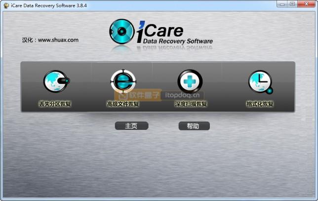 数据恢复高手iCare Data Recovery 简体中文版 - 第2张  | 大博辞