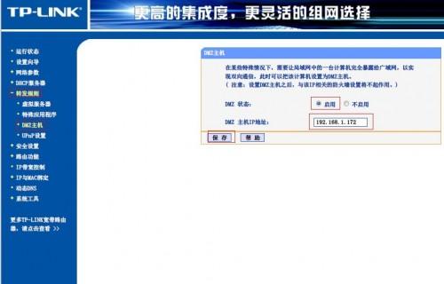 动态IP-域名解析.用局域网内的电脑做网站 - 第3张  | 大博辞