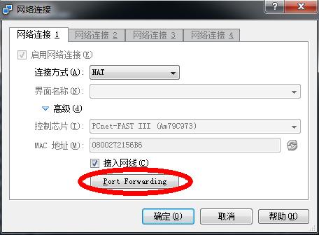 VMBox 3.2以上版本NAT端口映射 - 第1张    大博辞