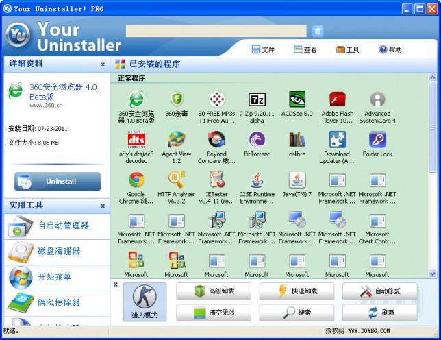 卸载清理工具Your Uninstaller PRO v7.3.2011.4 绿色中文特别版 - 第1张  | 大博辞