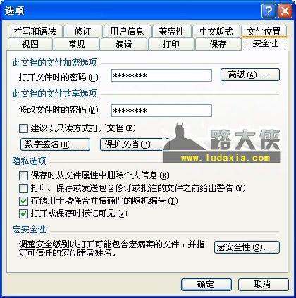 给WORD、Excel加密,防止别人偷看文档 - 第1张  | 大博辞