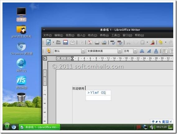 雨林木风系统 Ylmf OS 4.0 正式版 - 第2张  | 大博辞