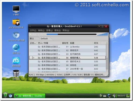 雨林木风系统 Ylmf OS 4.0 正式版 - 第3张  | 大博辞
