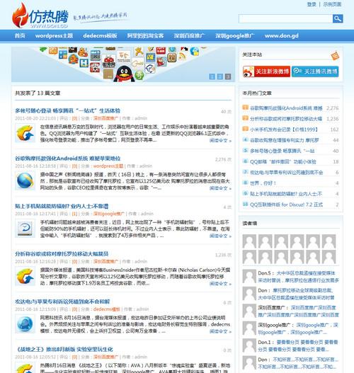 WordPress主题:AsReteng(仿热腾/两栏/蓝白) - 第1张  | 大博辞