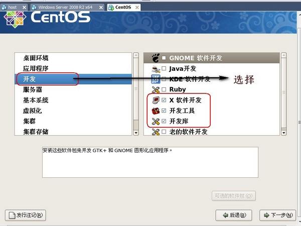 centos 5.x全能服务器自动安装程序 - 第6张  | 大博辞