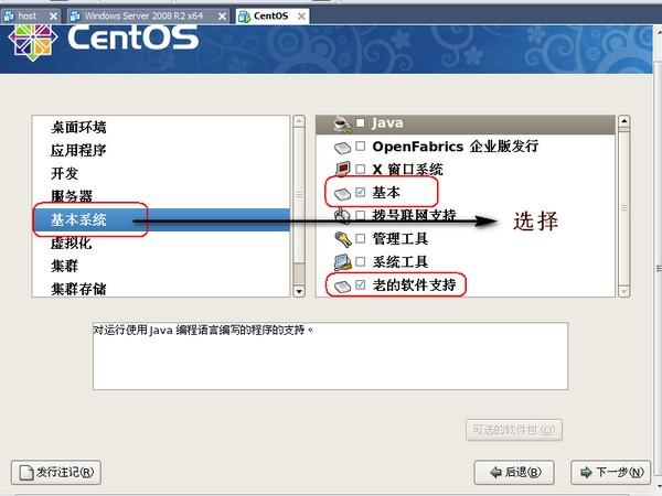 centos 5.x全能服务器自动安装程序 - 第7张  | 大博辞