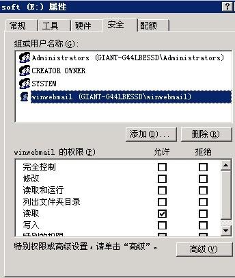 N点虚拟主机管理系统配置winwebmail - 第1张  | 大博辞