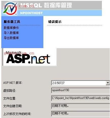 WIN服务器装N点(npointhost)MSSQL数据库在线管理出错的解决办法 - 第1张  | 大博辞