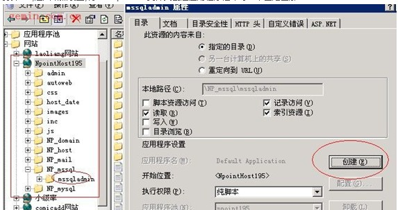 WIN服务器装N点(npointhost)MSSQL数据库在线管理出错的解决办法 - 第2张  | 大博辞