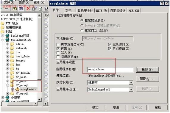 WIN服务器装N点(npointhost)MSSQL数据库在线管理出错的解决办法 - 第3张  | 大博辞