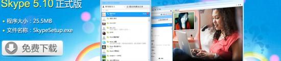 多方通话工具skype
