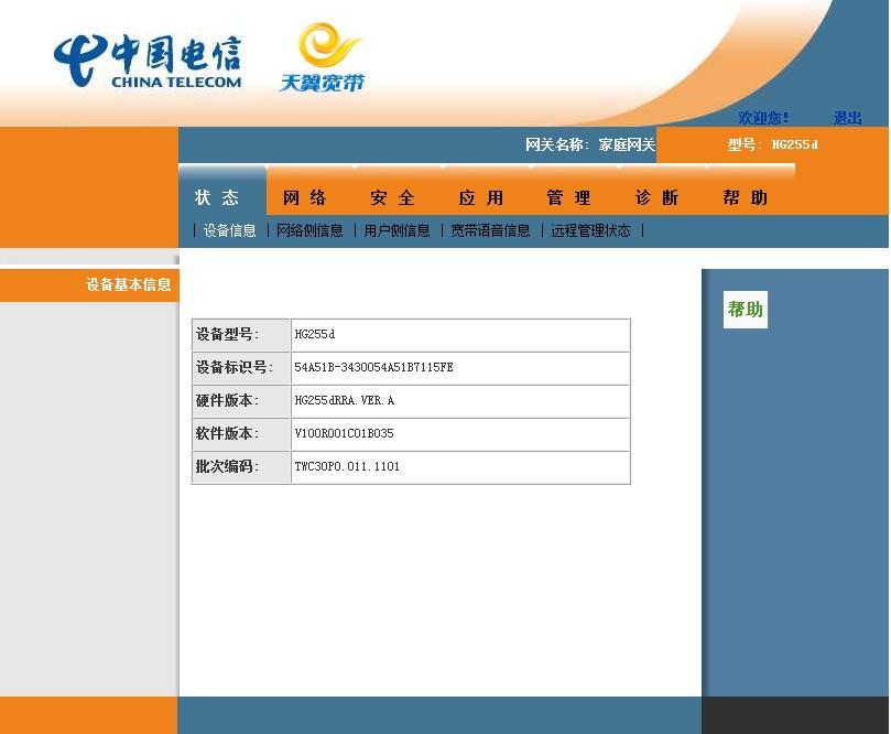 华为HG255D刷openwrt-dreambox教程 - 第2张  | 大博辞