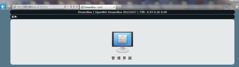 华为HG255D刷openwrt-dreambox教程 - 第9张  | 大博辞