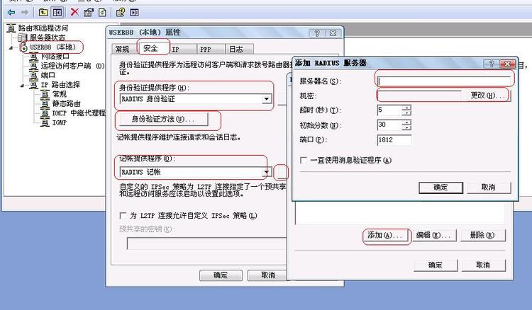 设置win2003上的pptp使用freeradius验证