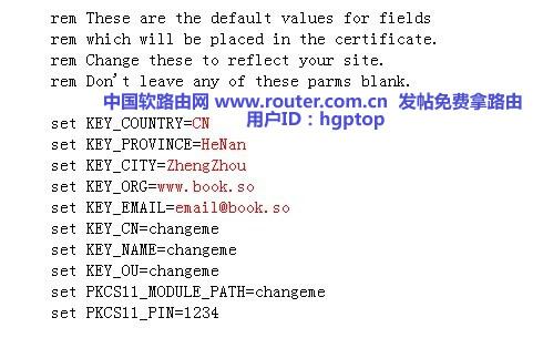 ROS 5.20 全部4种VPN设置过程 - 第7张  | 大博辞